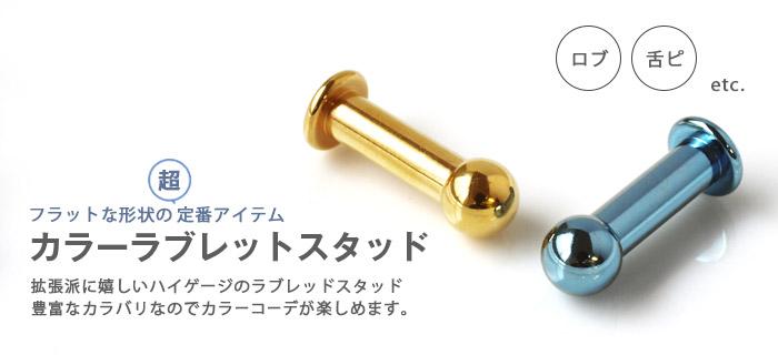 ボディピアス 8G カラー ラブレットスタッド 定番 シンプル(1個売り)[通販]◆オマケ革命◆
