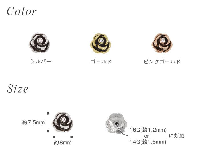 ボディピアス キャッチ 16G 14G 薔薇一粒ジュエル(1個売り)[通販]◆オマケ革命◆