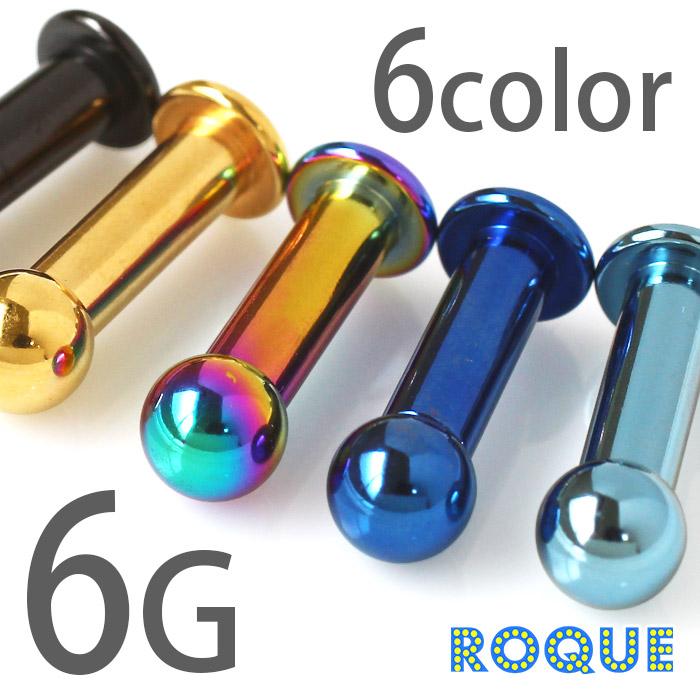 ボディピアス 6G カラー ラブレットスタッド 定番 シンプル(1個売り)[通販]◆オマケ革命◆