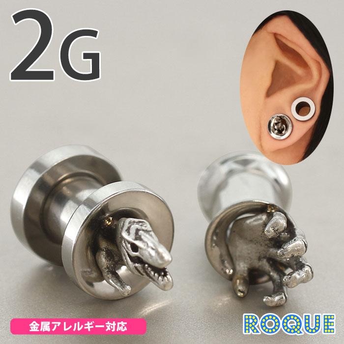 ボディピアス 2G 3D デザイン ハイゲージ アイレット ボディピアス(1個売り)[通販]◆オマケ革命◆
