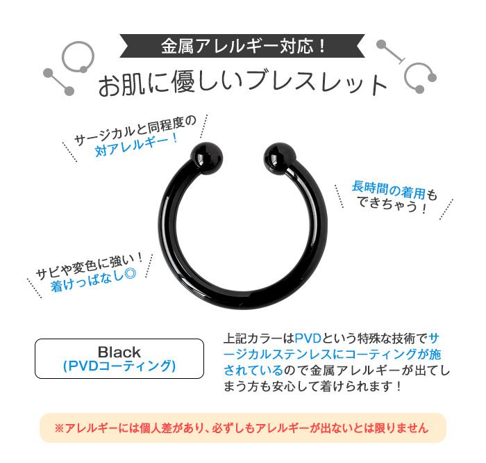 ステンレスブレスレット サーキュラーブレスレット ブラック ユニセックス(1個売り)[通販]◆オマケ革命◆