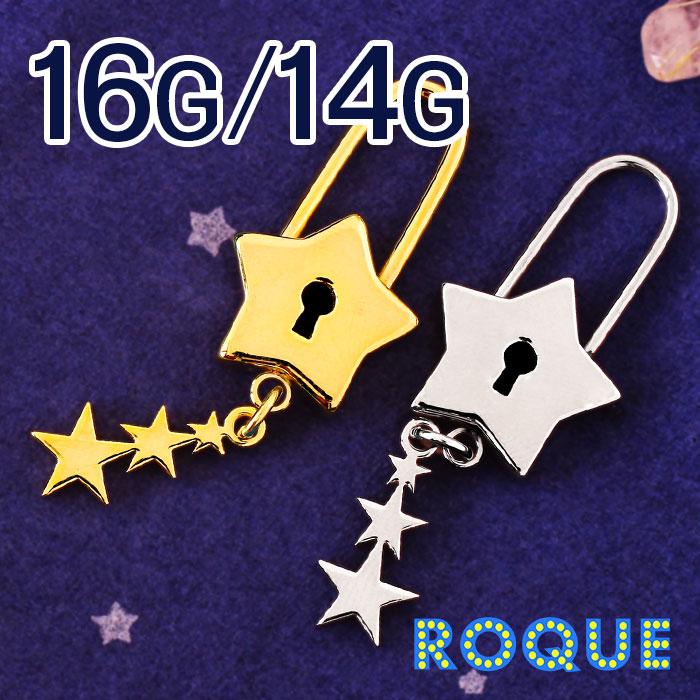 リング ボディピアス 16G 14G スターキーチャーム南京錠モチーフ(1個売り)[通販]◆オマケ革命◆