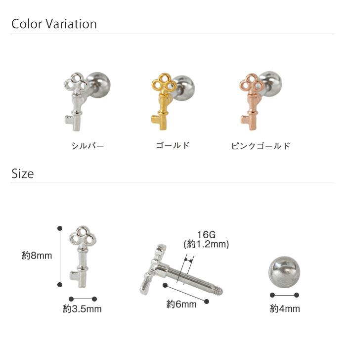 ボディピアス 16G リアルな小ぶり鍵モチーフ ストレートバーベル(1個売り)[通販]◆オマケ革命◆