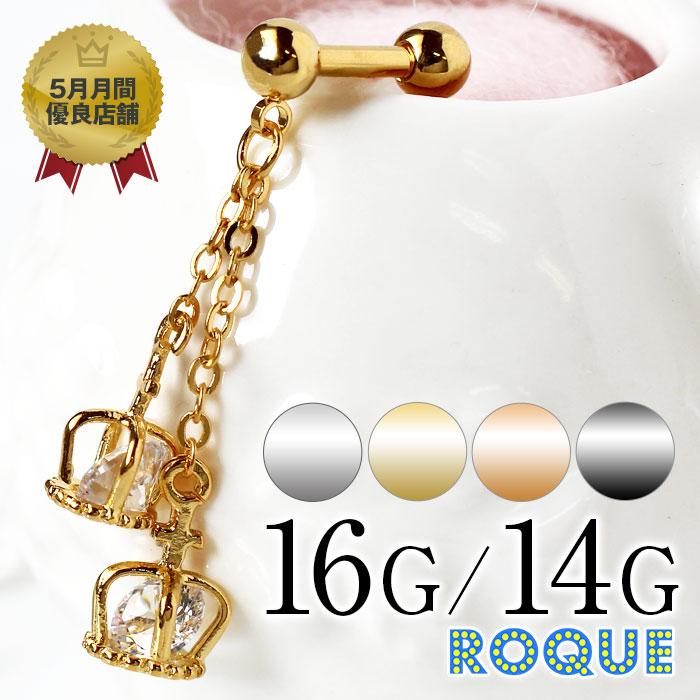 軟骨ピアス ボディピアス 16G 14G 2連クラウンチャームバーベル(1個売り)[通販]◆オマケ革命◆