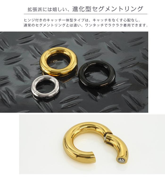 ボディピアス 0G ハイゲージ ワンタッチ セグメントリング クリッカー(1個売り)[通販]◆オマケ革命◆