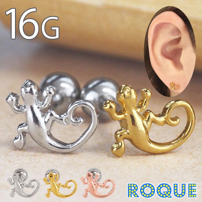 ボディピアス 16G ロングテイルミニトカゲ ストレートバーベル(1個売り)[通販]◆オマケ革命◆