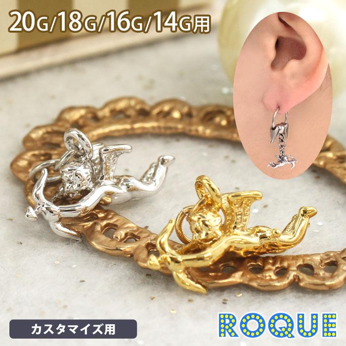 ボディピアス 20G 18G 16G 14G キューピッドチャームパーツ(1個売り)[通販]◆オマケ革命◆