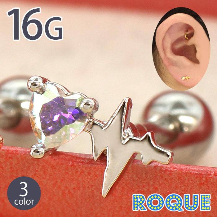 ボディピアス 16G ハートビート ストレートバーベル(1個売り)[通販]◆オマケ革命◆
