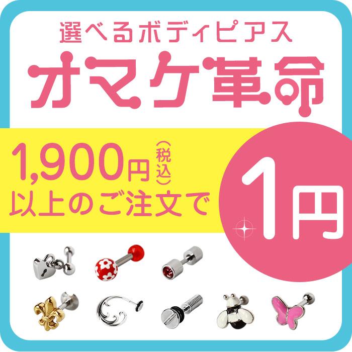ボディピアス 18G 16G 14G 対象商品合わせて1900円以上のご購入で1円 オマケ革命[通販]