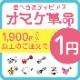 ボディピアス 18G 16G 14G 対象商品合わせて1900円以上のご購入で1円 オマケ革命(1個売り)[通販]