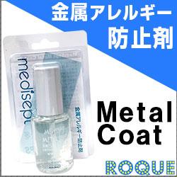 ボディピアス ケア用品 金属アレルギー専用メタルコート[ボディーピアス][通販]◆オマケ革命◆