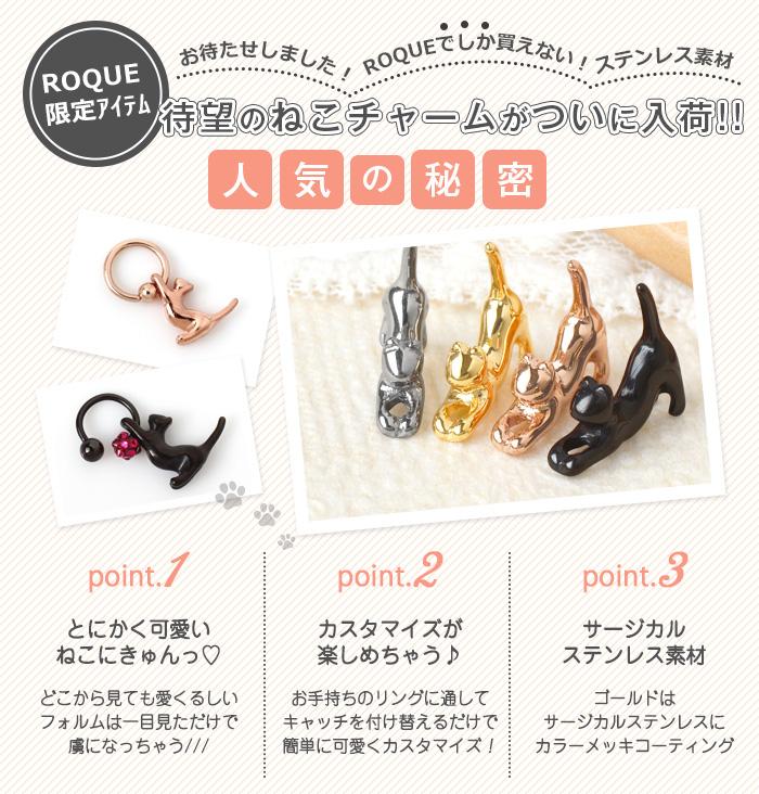 ボディピアス 18G 16G 14G カスタマイズ用 ねこチャーム(1個売り)[通販]◆オマケ革命◆