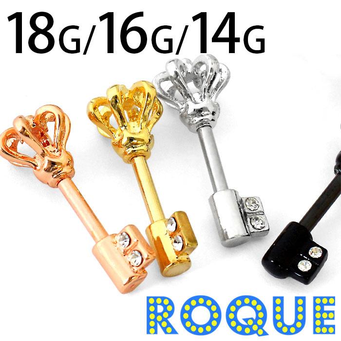 軟骨ピアス ボディピアス 18G 16G 14G 鍵モチーフクラウンストレートバーベル(1個売り)[通販]◆オマケ革命◆