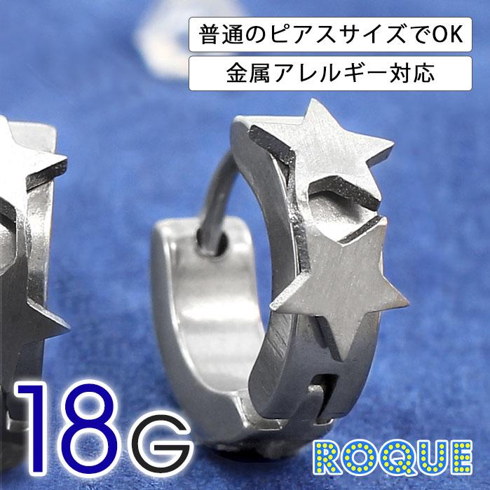 ボディピアス 18G ダブルスターモチーフ フープピアス(1個売り)[通販]◆オマケ革命◆