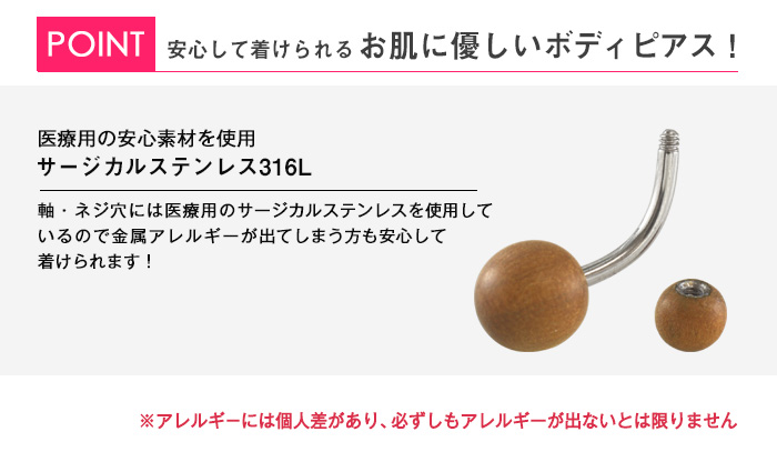へそピアス 14G ボディピアス ウッド素材 スフィアモチーフ(1個売り)[通販]◆オマケ革命◆