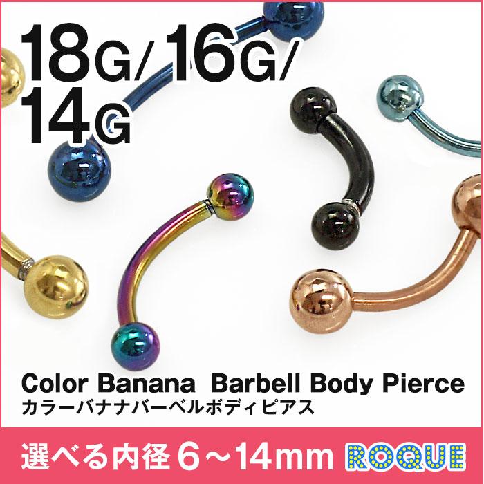 へそピアス 18G 16G 14G ボディピアス バナナバーベル カラー 定番 シンプル(1個売り)[通販]◆オマケ革命◆