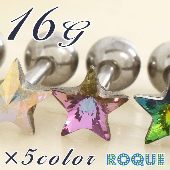 ボディピアス 16G カラージュエルスターストレートバーベル(1個売り)[通販]◆オマケ革命◆