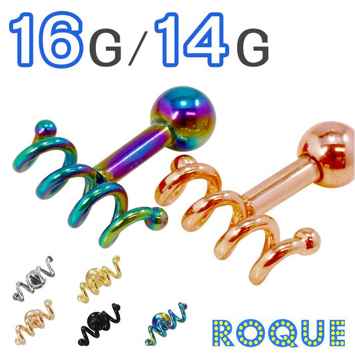 ボディピアス 16G 14G スプリングトップストレートバーベル(1個売り)[通販]◆オマケ革命◆
