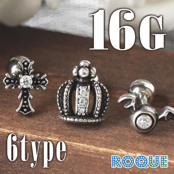 ボディピアス 16G アンティーク調 ダークデザイン ストレートバーベル(1個売り)[通販]◆オマケ革命◆