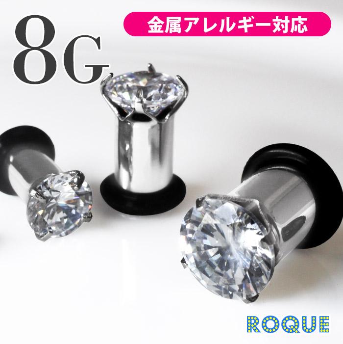 ボディピアス 8G 立て爪ジュエルプラグ(1個売り)[通販]◆オマケ革命◆