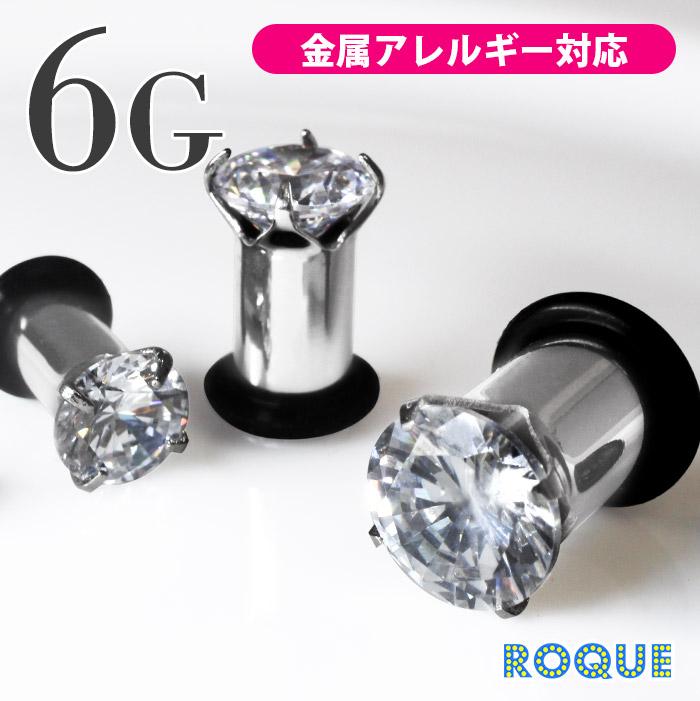 ボディピアス 6G 立て爪ジュエルプラグ(1個売り)[通販]◆オマケ革命◆