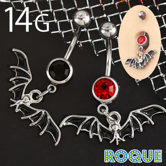 へそピアス 14G ボディピアス 羽ばたきコウモリモチーフ ジュエル(1個売り)[通販]◆オマケ革命◆