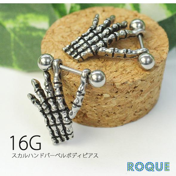 ボディピアス 16G スカルハンドストレートバーベル[ボディーピアス](1個売り)[通販]◆オマケ革命◆
