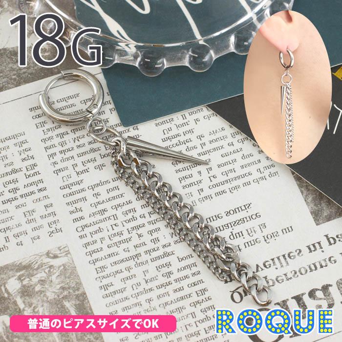ボディピアス 18G コーン&チェーン ロングチャーム フープピアス(1個売り)[通販]◆オマケ革命◆
