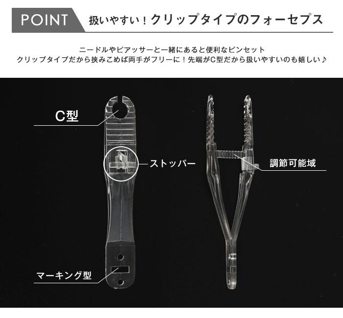 ピンセット ピアッシング用 簡易フォーセプス プラスチック製 C型 クリップタイプ(1個売り)[通販]◆オマケ革命◆