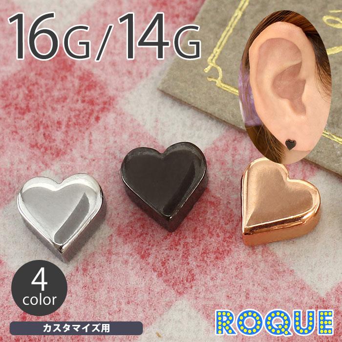 ボディピアス キャッチ 16G 14G ミニハートキャッチ(1個売り)[通販]◆オマケ革命◆