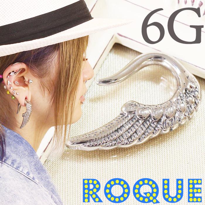 ボディピアス 6G ウイングトライバルデザイン【メンズ】[ハイゲージ][ボディーピアス](1個売り)[通販]◆オマケ革命◆