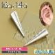 ボディピアス キャッチ 16G 14G スパイクコーン カスタマイズキャッチ(10mm)(1個売り)[通販]◆オマケ革命◆