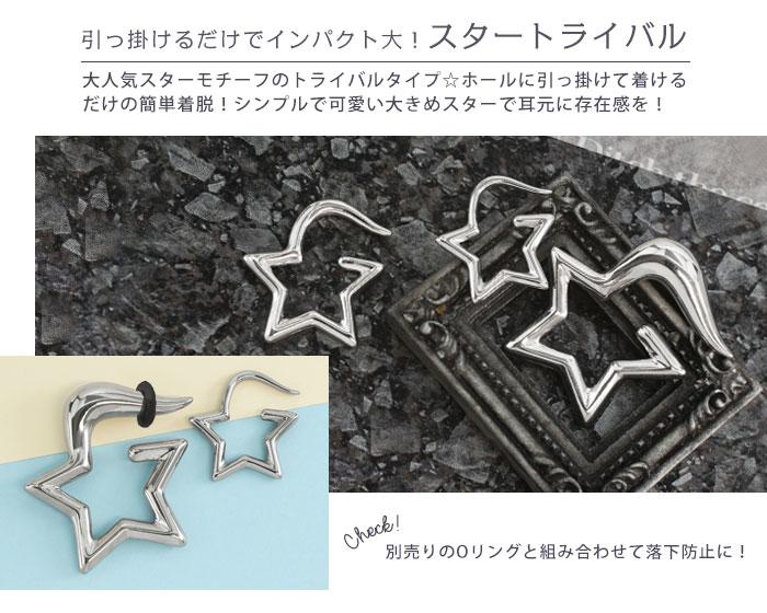 ボディピアス 0G スターモチーフ トライバル(1個売り)[通販]◆オマケ革命◆