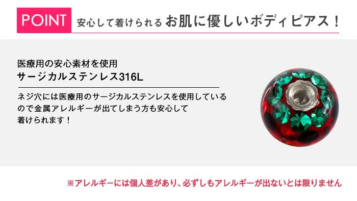 ボディピアス キャッチ 16G 14G フルーツテイスト コーティングパヴェ キャッチ(1個売り)[通販]◆オマケ革命◆