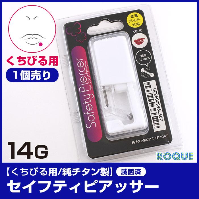 ピアッサー 唇用 14G ボディピアス セーフティーピアッサー 口ピアス(1個売り)[通販]◆オマケ革命◆