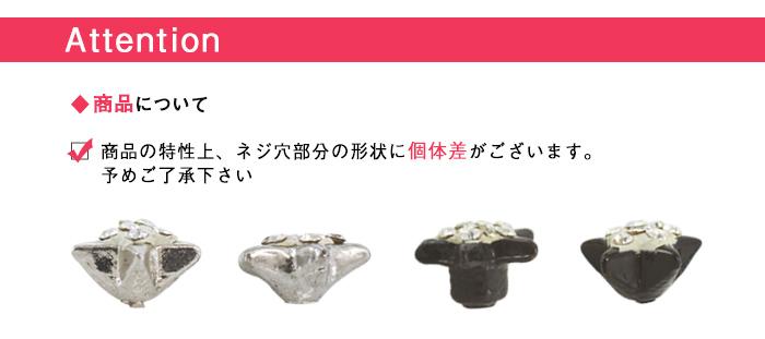 ボディピアス キャッチ 16G 14G キラキラジュエル星ねじ式キャッチ(1個売り)[通販]◆オマケ革命◆