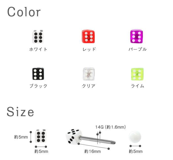 舌ピアス 14G ポップカラーダイス アクリル ストレートバーベル(1個売り)[通販]◆オマケ革命◆