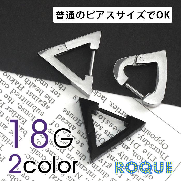 ボディピアス 18G シンプルハート&トライアングル フープピアス(1個売り)[通販]◆オマケ革命◆