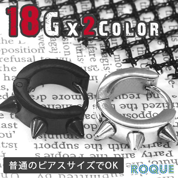 ボディピアス 18G ハードスパイク フープピアス(1個売り)[通販]◆オマケ革命◆