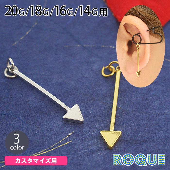 ボディピアス 20G 18G 16G 14G 矢印モチーフ チャームパーツ(1個売り)[通販]◆オマケ革命◆