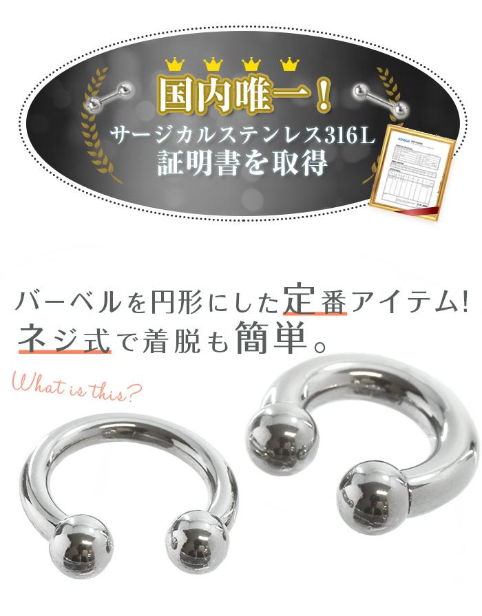 ボディピアス 6G サーキュラーバーベル 定番 シンプル(1個売り)[通販]◆オマケ革命◆