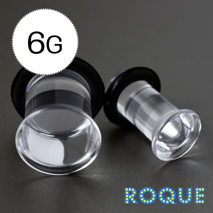 シングルフレア ボディピアス 6G 透明アクリル プラグ[ハイゲージ][透明ピアス 透明 ピアス 目立たない][ボディピアス ボディーピアス](1個売り)[通販]◆オマケ革命◆