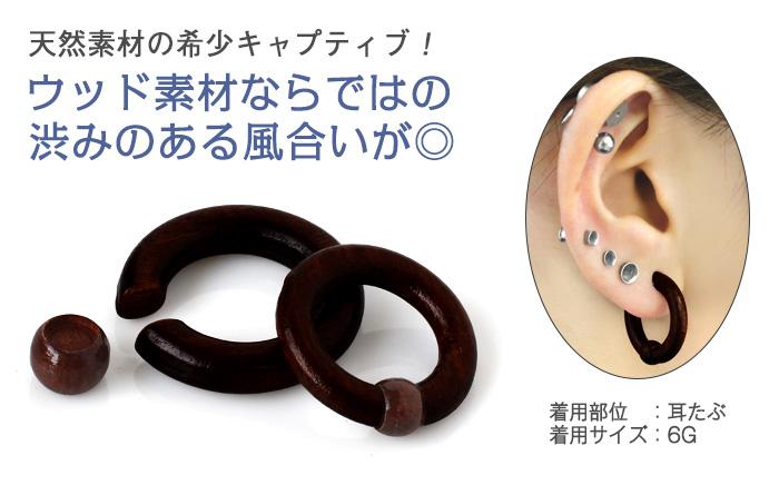 ボディピアス 6G キャプティブビーズリング ウッド素材(1個売り)[通販]◆オマケ革命◆