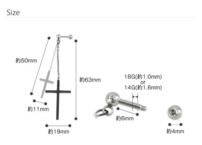 ボディピアス 18G 14G ダブルクロス ロングチャーム ストレートバーベル(1個売り)[通販]◆オマケ革命◆