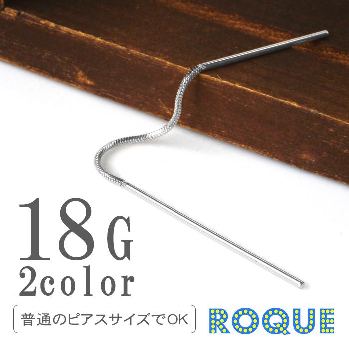 アメリカンピアス 18G スタイリッシュロングバーボディピアス(1個売り)[通販]◆オマケ革命◆