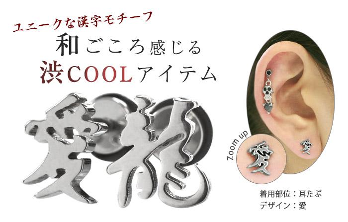 アンプラグ ボディピアス 16G 和風ロゴ フェイクプラグ(1個売り)[通販]◆オマケ革命◆