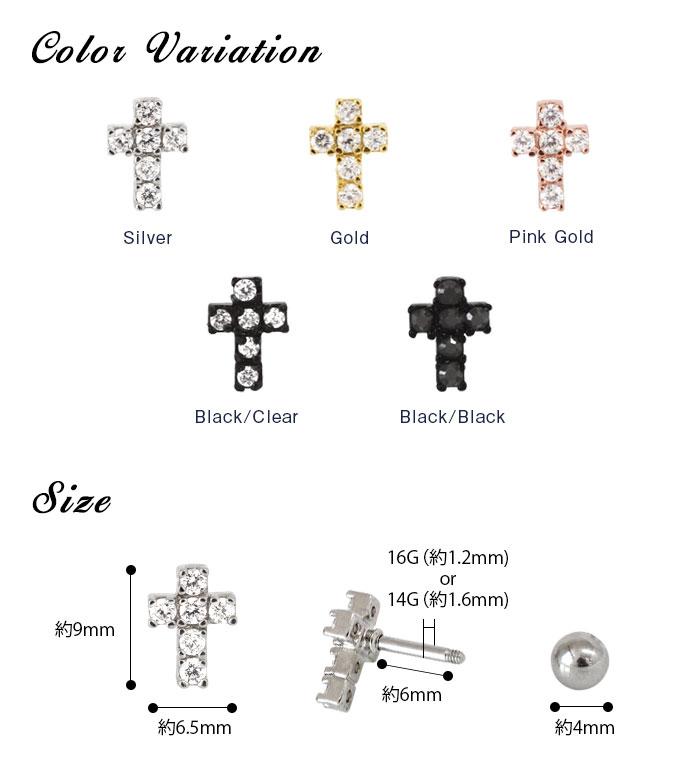 ボディピアス 16G 14G 立て爪ジュエル十字架クロスストレートバーベル(1個売り)[通販]◆オマケ革命◆