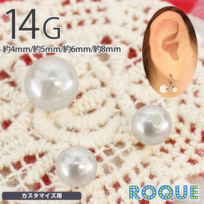 ボディピアス 14G パール ボディピアス キャッチ(1個売り)[通販]◆オマケ革命◆