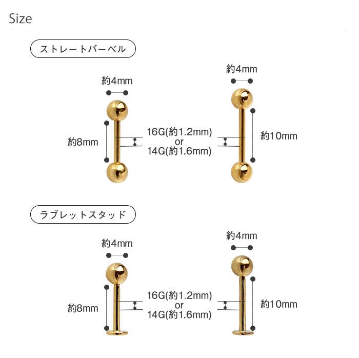 ボディピアス 16G 14G 24K ピュアゴールドコーティング ストレートバーベル/ラブレットスタッド(1個売り)[通販]◆オマケ革命◆