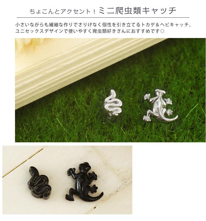 ボディピアス キャッチ 16G 14G 爬虫類ヘビ&トカゲ カスタマイズキャッチ(1個売り)[通販]◆オマケ革命◆